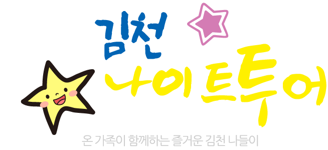 김천직지나이트투어